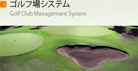 ゴルフ場システム